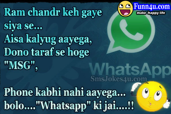 Funny Sms Wallpapers