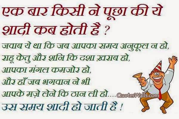 Funny Wallpapers With Quotes In Hindi