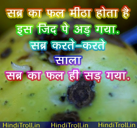 Download Funny Wallpapers With Quotes In Hindi Gallery