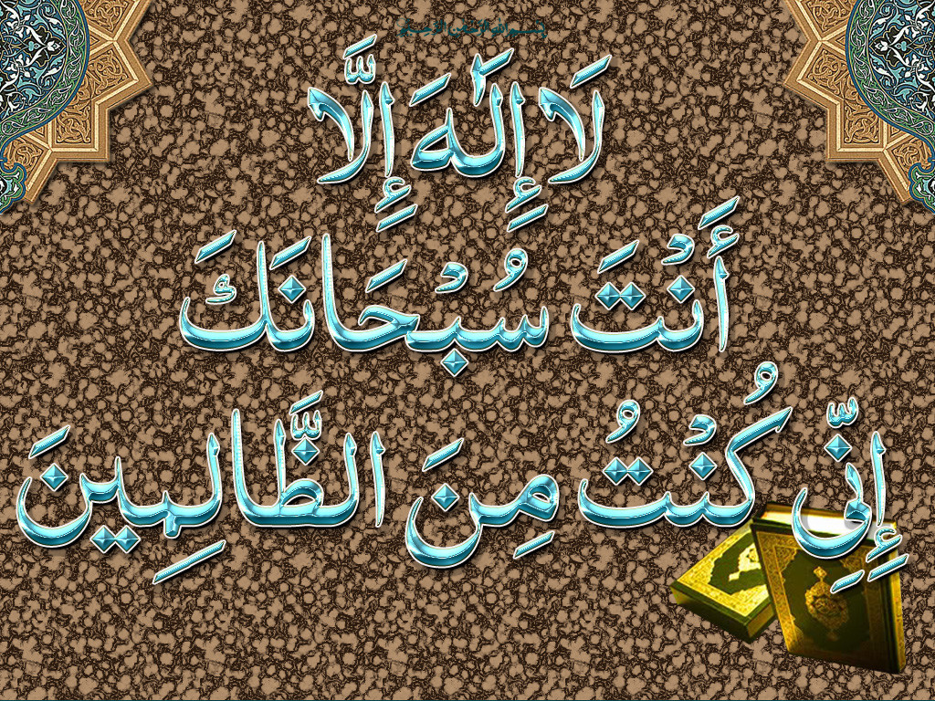 Download Images Of Name Of Allah