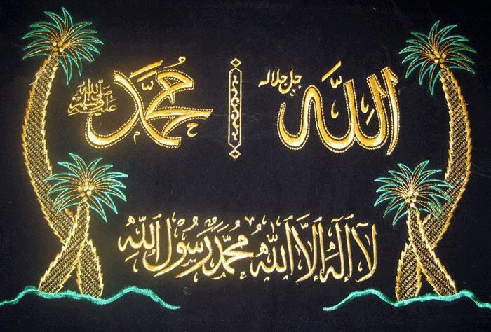 Allah And Muhammad Names Wallpaper
