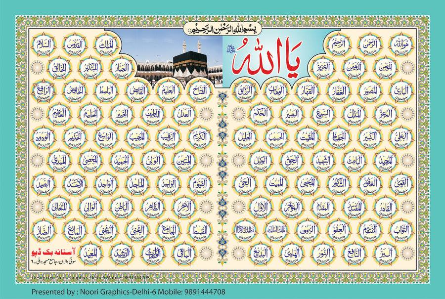Download Allah Ka 99 Name Wallpaper Gallery