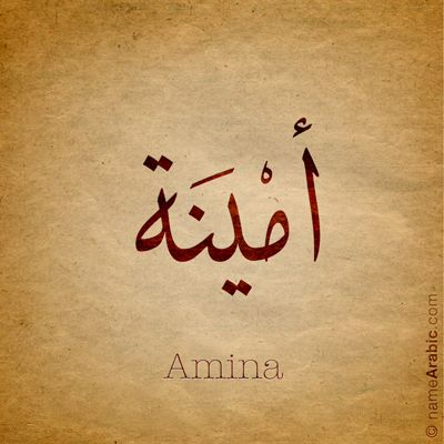 Amina Name Wallpaper