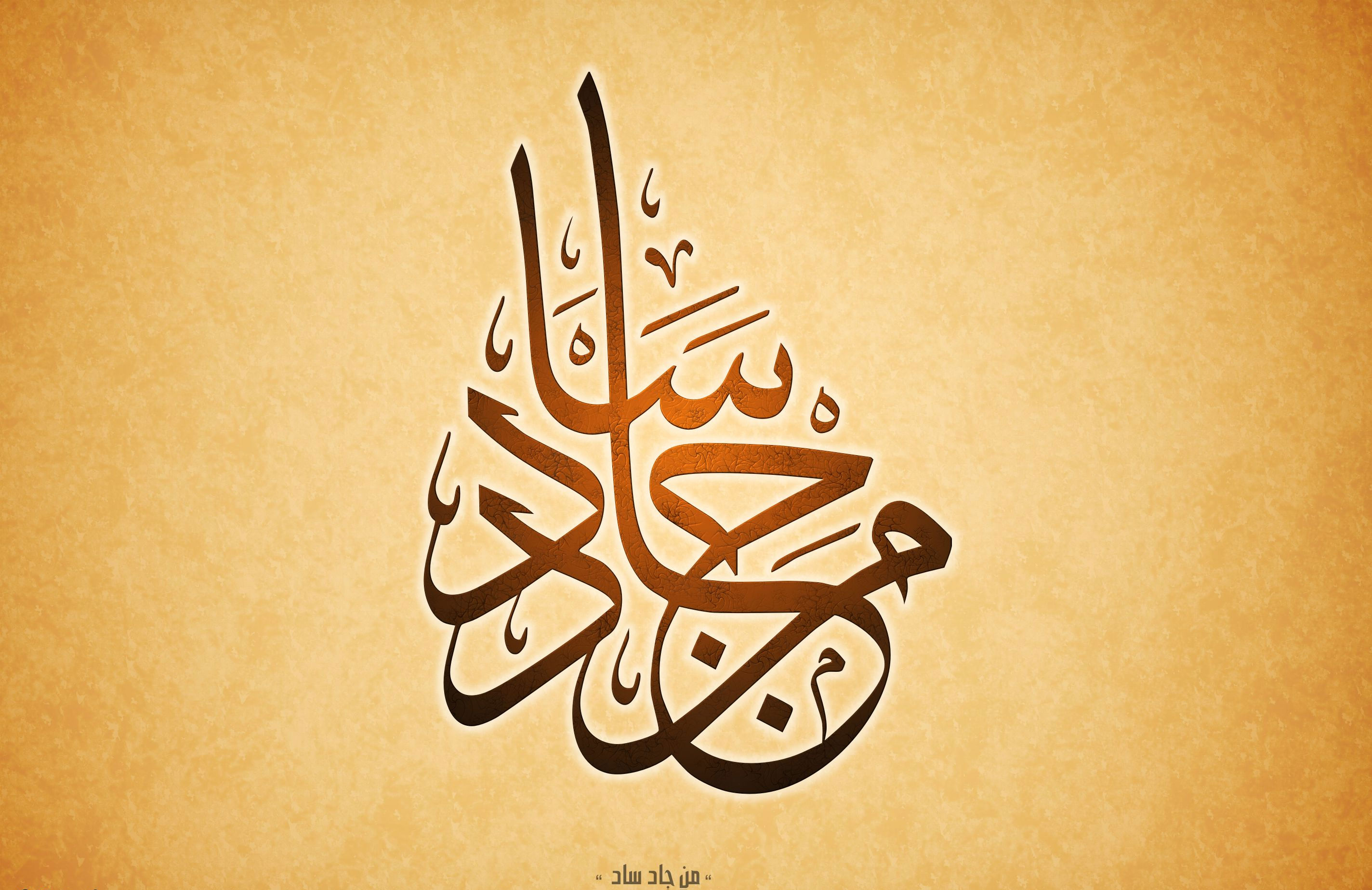 Arabic Wallpaper Download