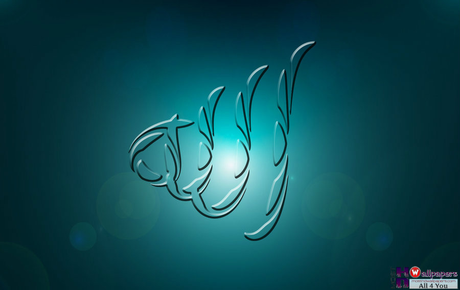 Beautiful Allah Names Wallpapers