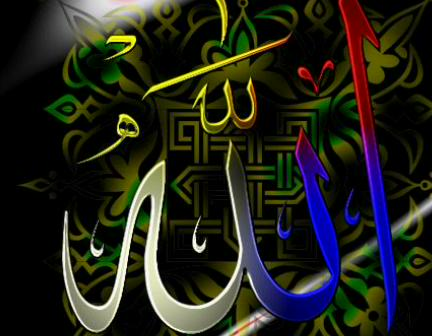 Beautiful Name Allah Wallpaper