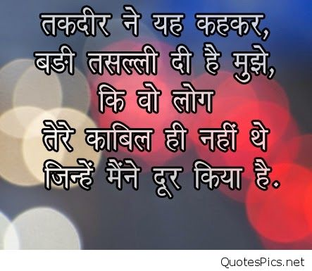Download Best Hindi Quotes Wallpapers Gallery