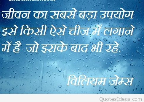 Best Hindi Quotes Wallpapers