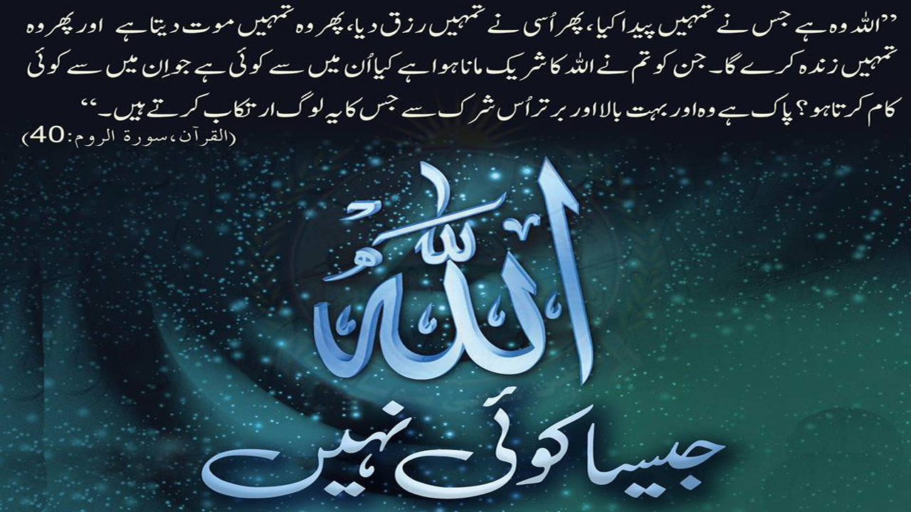 Best Islamic Wallpapers With Quotes