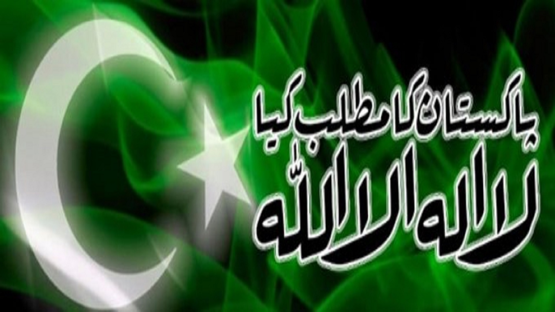 Best Pakistani Wallpaper
