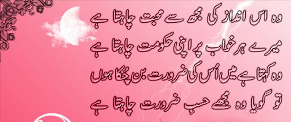 Best Urdu Poetry Wallpapers