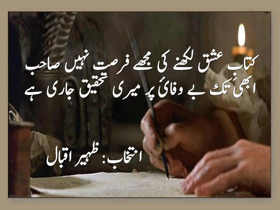 Best Urdu Shayari Wallpaper