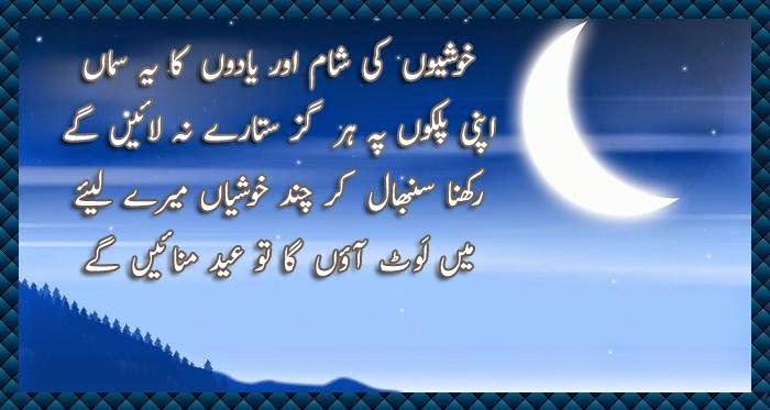 Best Urdu Wallpaper