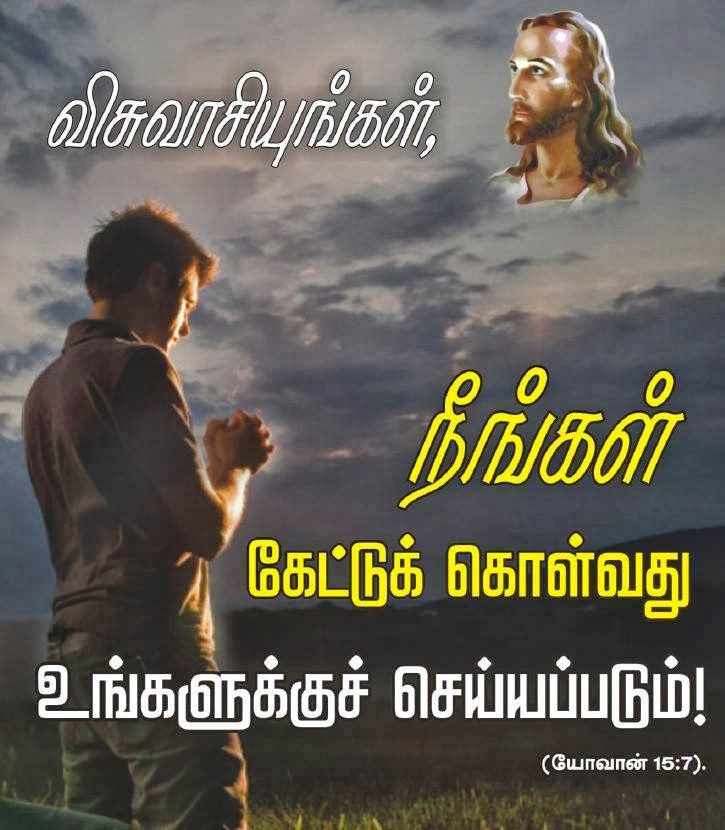 Download Bible Words In Tamil HD Wallpapers Gallery