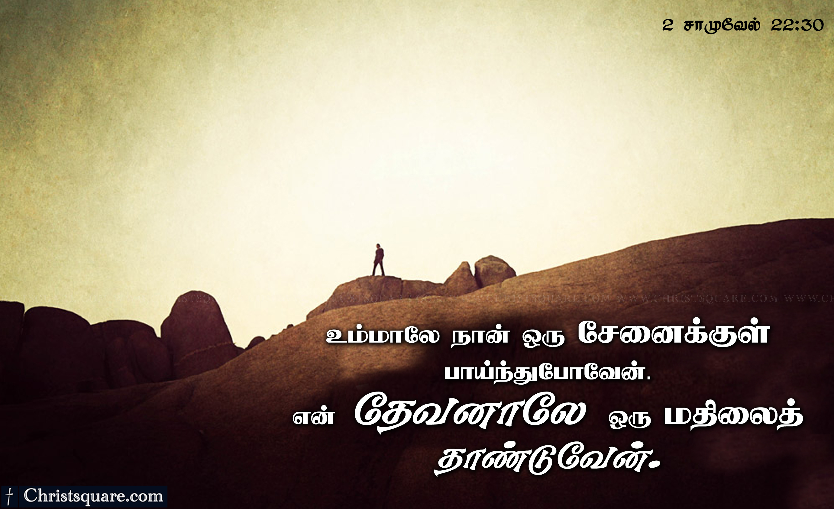 Bible Words In Tamil HD Wallpapers