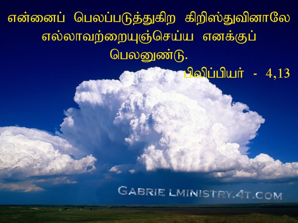 tamil bible words wallpapers - photo #45