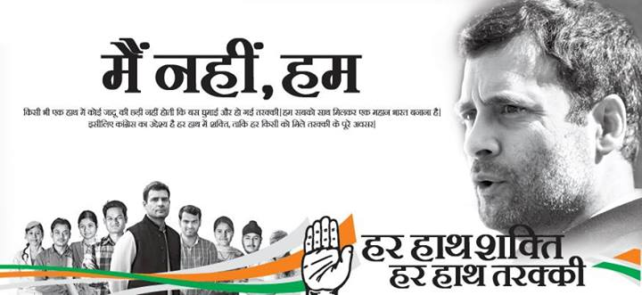 Congress Party Wallpaper Download