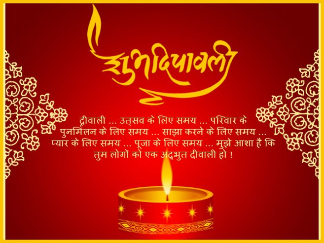 Diwali Sms In Hindi Wallpapers