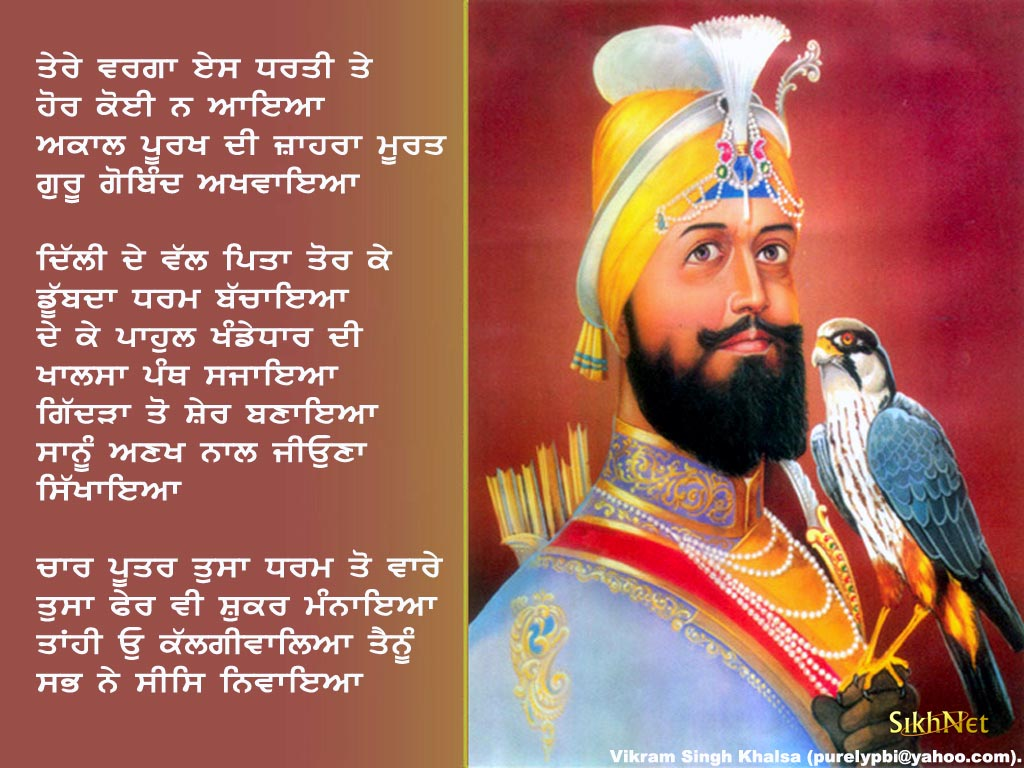 Essay on guru gobind singh ji in punjabi language