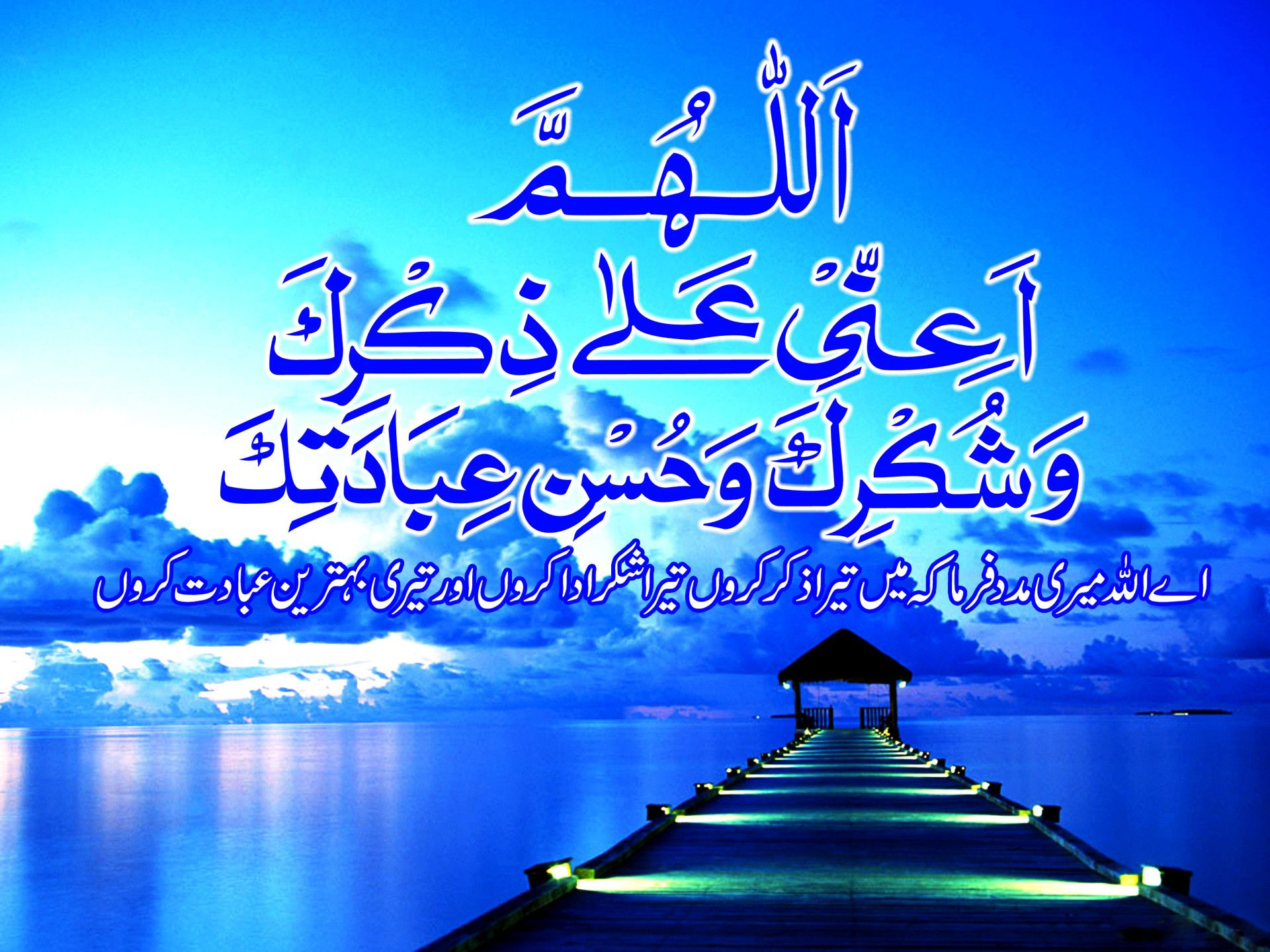 Download Wallpaper Islami