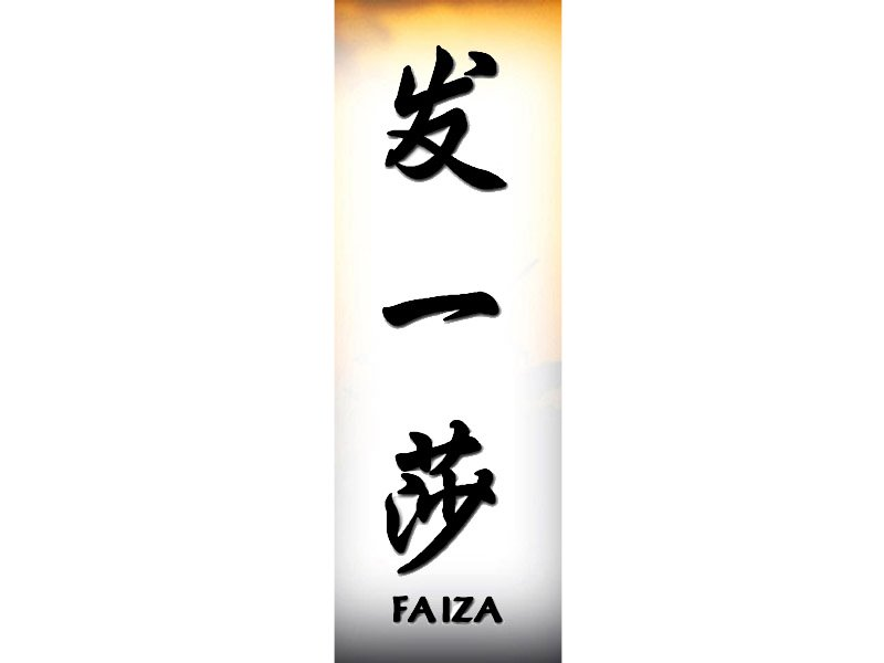 Faiza Name Wallpaper Related Keywords & Suggestions - Faiza