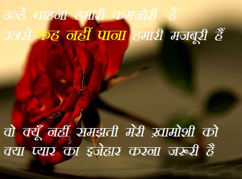 Free Download Hindi Shayari Wallpaper