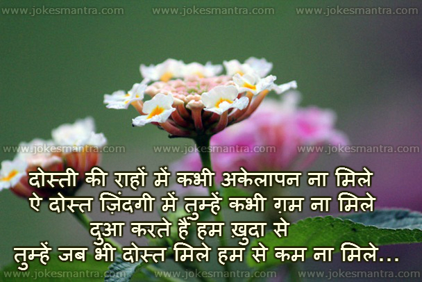Friendship Shayari Wallpaper Download