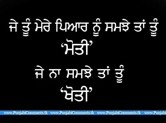 Funny Punjabi Wallpapers Free Download