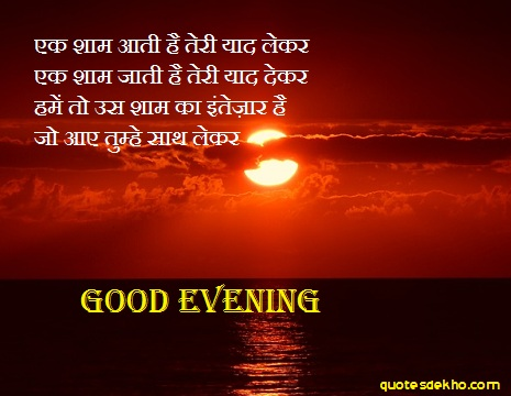 Good Evening Wallpaper With Shayari