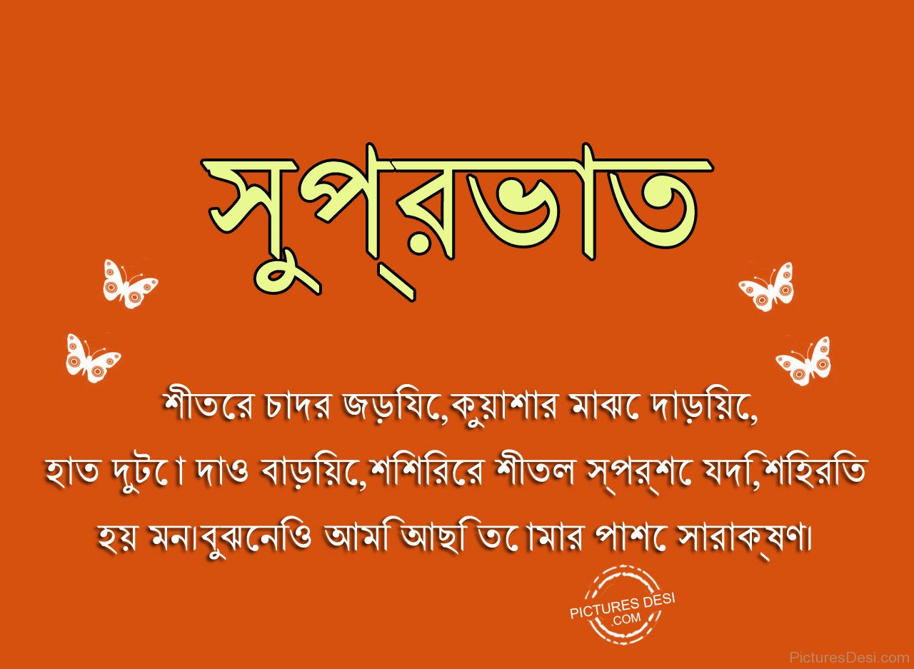 Good Morning Bengali Wallpaper