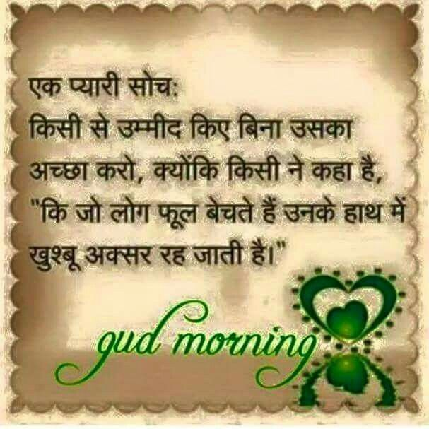 Good Morning Quotes With Pictures In Hindi: Download Good Morning Wallpaper Hindi Gallery