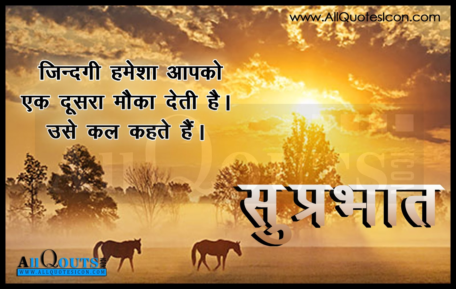 Good Morning Shayari And Wishes In Hindi Www