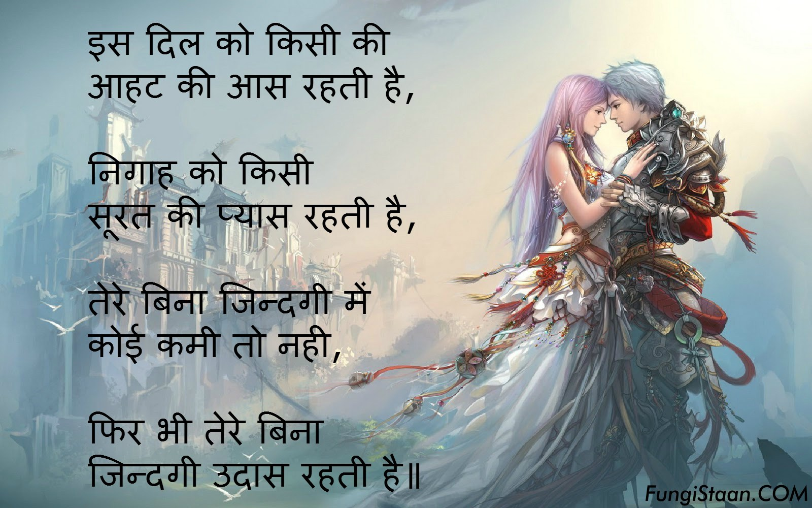 Download Gujarati Love Shayari Wallpaper Gallery