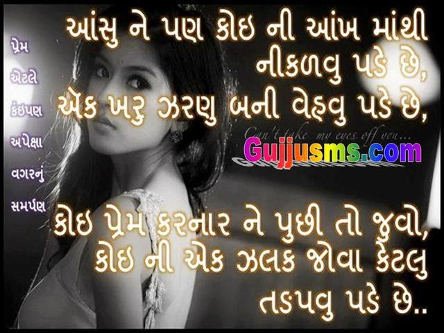 Gujarati Love Shayari Wallpaper