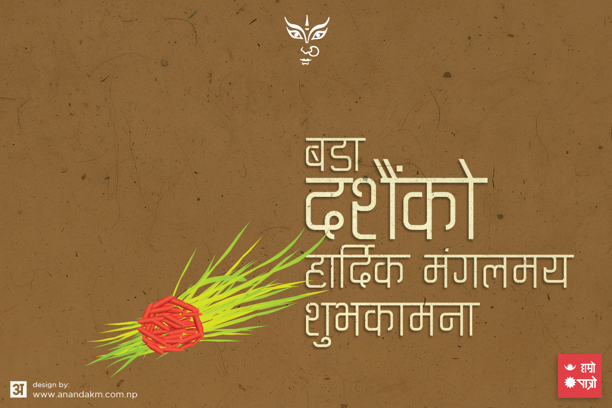Download Happy Dashain Wallpapers Gallery