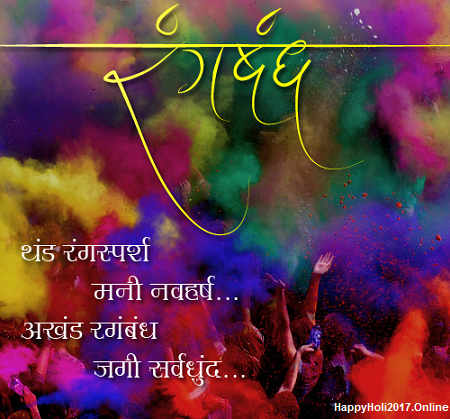holi festival essay in marathi Happy holi essay for class students in english [100 just write a short essay on holi festival from below in happy holi wishes sms messages in marathi.