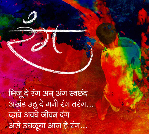 Happy Holi Marathi Wallpaper