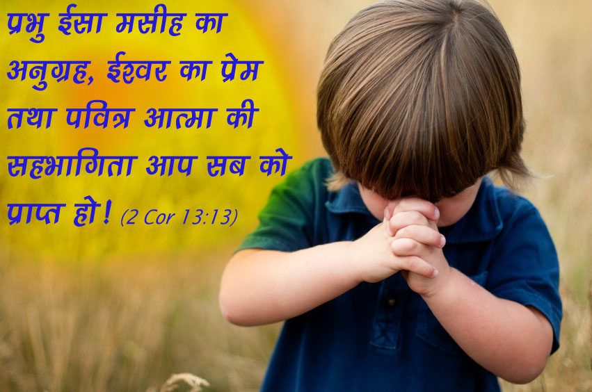 Hindi Bible Verses Wallpapers