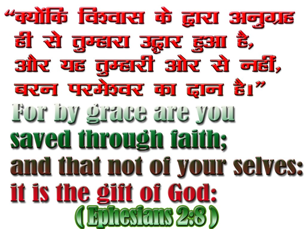 Hindi Bible Words Wallpapers
