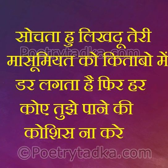 Hindi Love Shayari Wallpaper Gallery