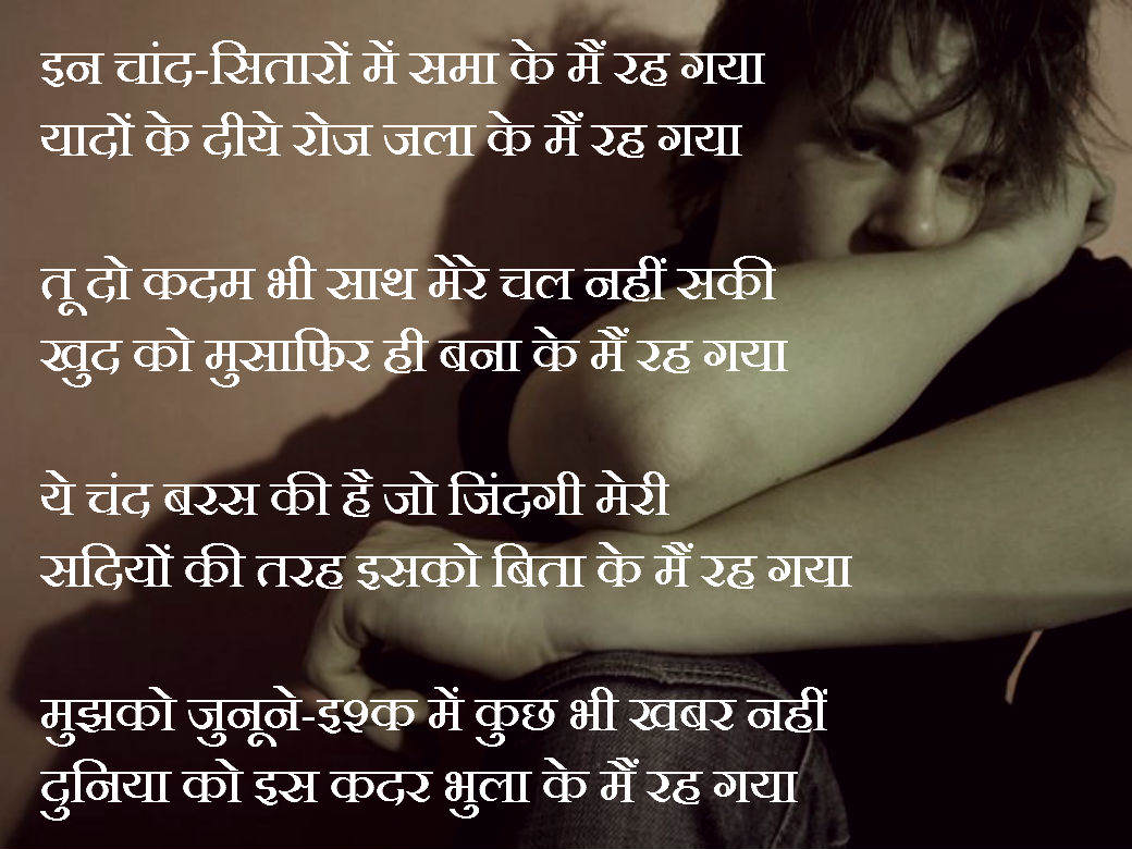 Letest Sad Boy Shayari Pictures Full Hd Wallpapers Ou Can: Download Hindi Sad Shayari Wallpaper Gallery