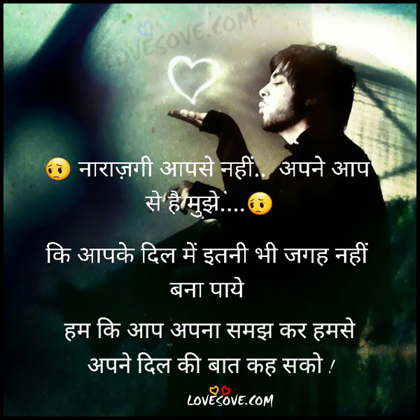 Download Hindi Sad Shayari Wallpaper Gallery