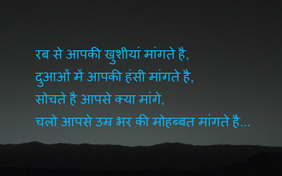 Hindi Sayari Wallpaper
