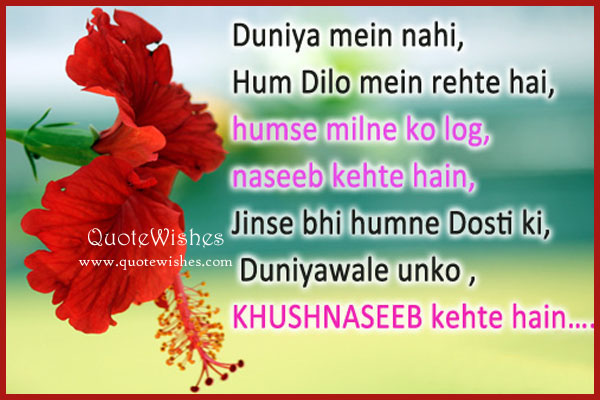 Hindi Shayari Dosti Wallpaper