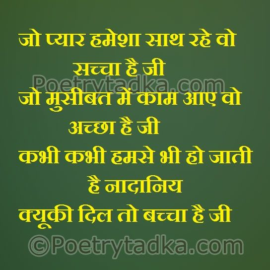 Hindi Shayari Image Wallpaper
