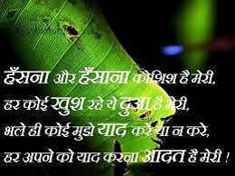 Hindi Shayari Love Wallpaper