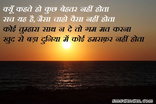 Hindi Shayari With Wallpaper