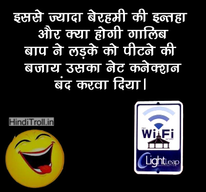 Hindi Wallpaper Funny