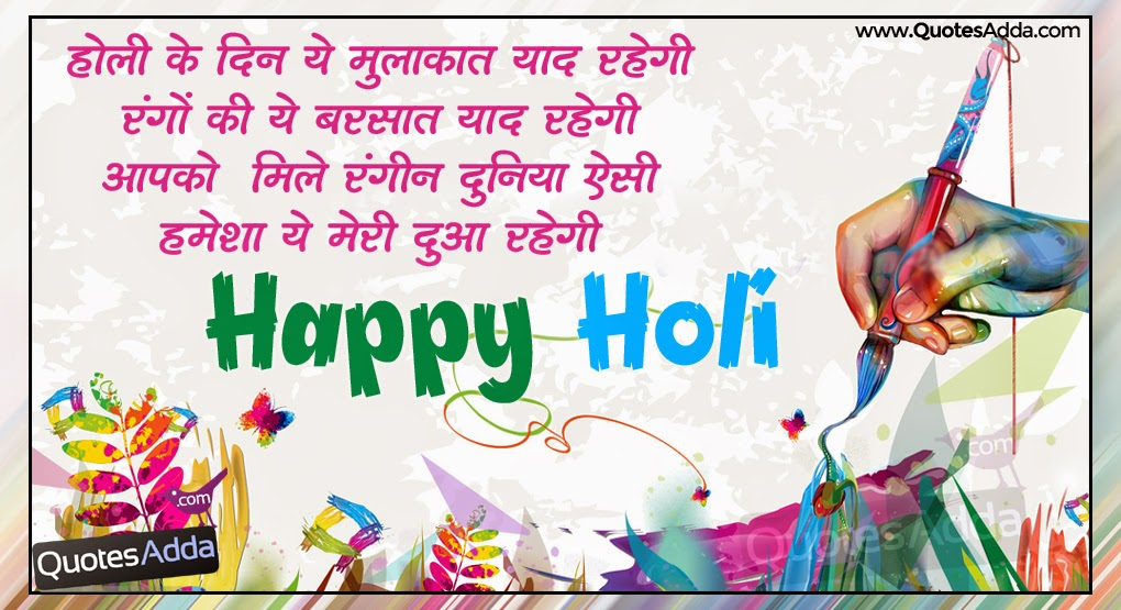 holi in hindi Happy holi advance sms in hindi  happy holi 2018 images | holi pictures & hd wallpapers - holi is the most popular festival which is celebrated all over india.