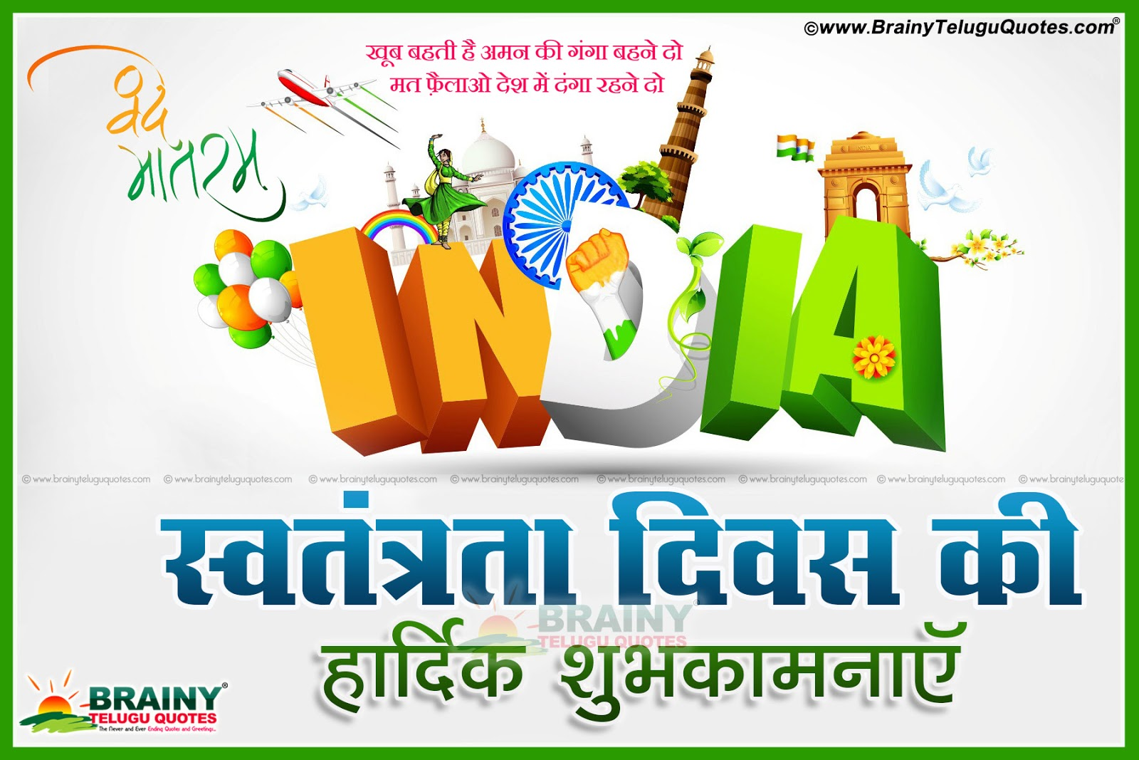 Independence Day Quotes In Hindi Wallpapers